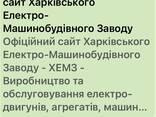 Предлагаю продукцию ведущих Украинских заводов по выпуску электродвигателей! - photo 6