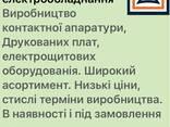 Предлагаю продукцию ведущих Украинских заводов по выпуску электродвигателей! - photo 7